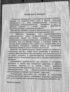 Der russische Originaltext, fotographiert in einem Wohnblock. Wer der Autor des Aushangs ist, ist noch unklar. (Foto: anonym)
